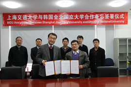 SJTU and Chonbuk National University Sign Memo on Cooperation